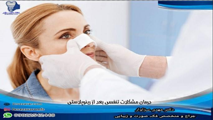 درمان مشکلات تنفسی بعد از رینوپلاستی