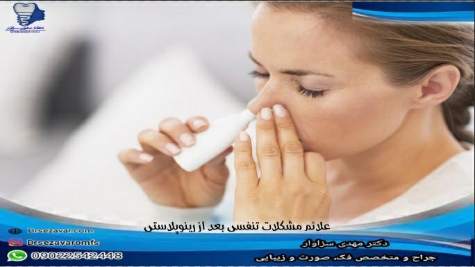 علائم مشکلات تنفسی بعد از جراحی زیبایی بینی
