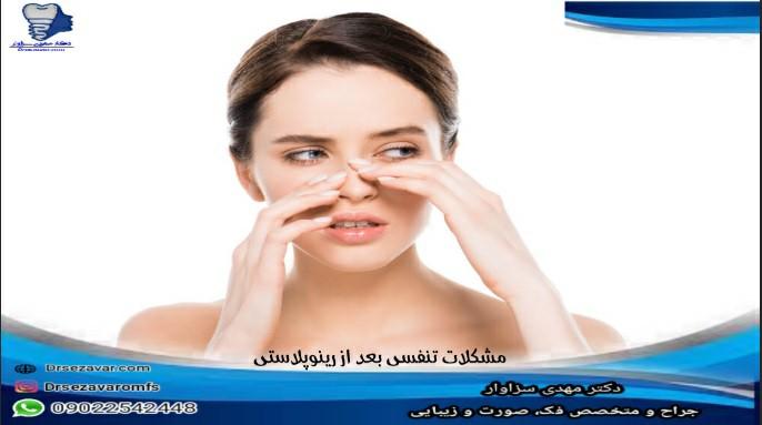 مشکلات تنفسی بعد از رینوپلاستی