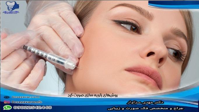 زاویه سازی صورت گرد با تزریق چربی