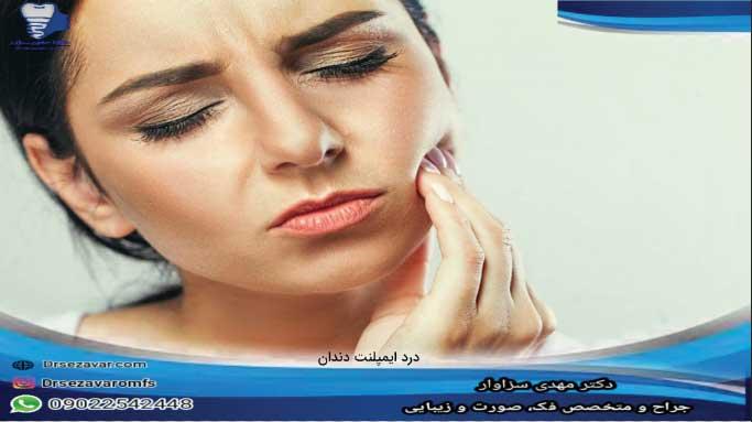 آیا ایمپلنت دندان درد دارد؟