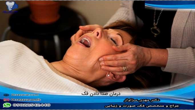 درمانهای-پزشکی-برای-اختلال-مفصل-فک