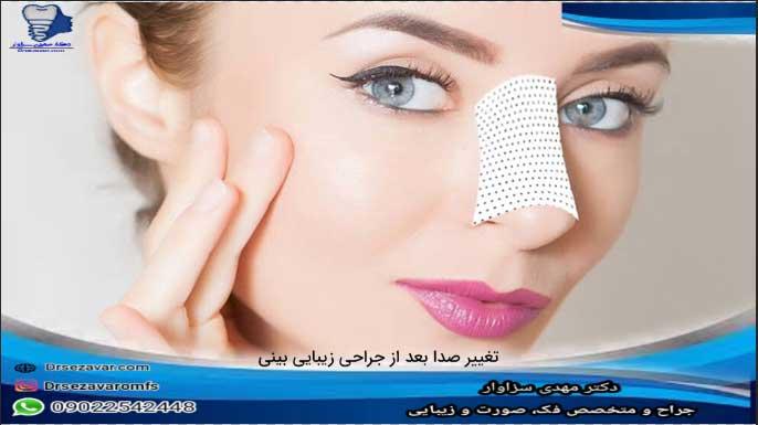 تغییر-صدا-بعد-از-جراحی-زیبایی-بینی