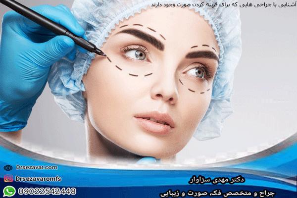 قرینه کردن صورت