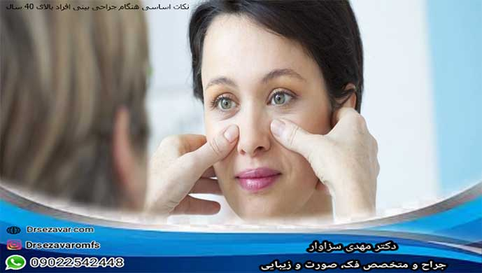 نکات اساسی هنگام جراحی بینی افراد بالای 40 سال